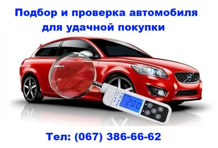 авто-помощь
