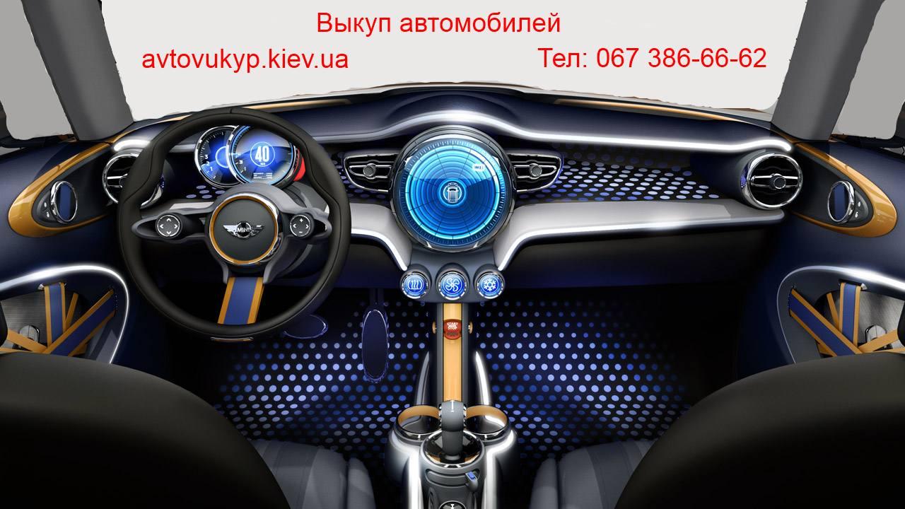 MINI_продаь_на_автовыкуп_киеве