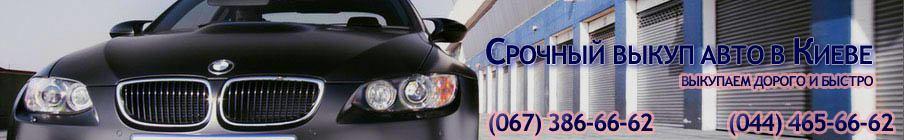 Автовыкуп Срочный выкуп Автомобиля в любом состоянии в Киеве Выкуп авто по регионам