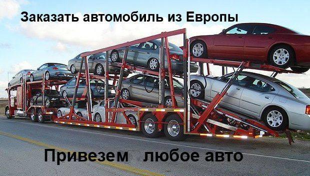 avto s evropu