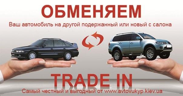 treyd-in.avtovukyp.kiev.ua