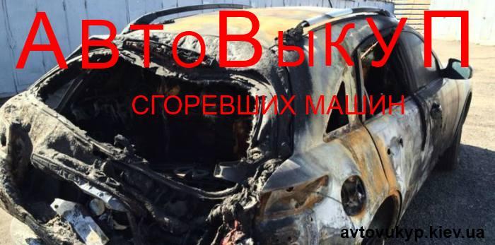 АВТОВЫКУП СГОРЕВШИХ АВТО AVTOVUKYP.KIEV.UA