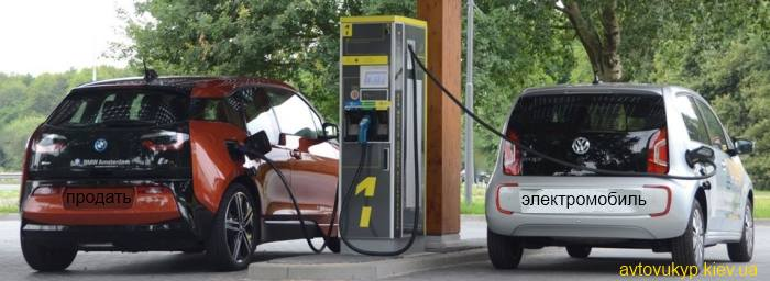 Электромобиль продать на выкуп авто