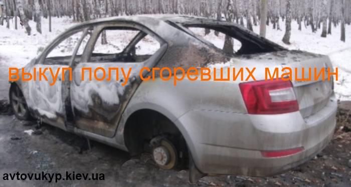 выкуп полу сгоревших машин