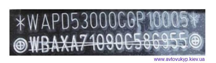 продать авто без номера кузова