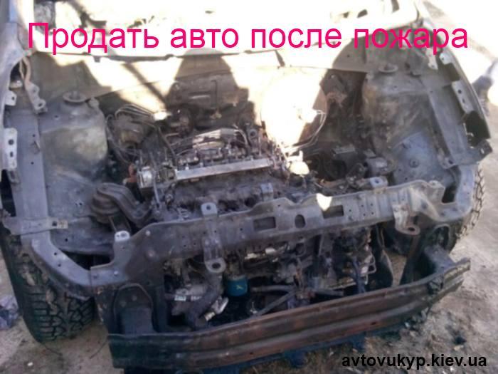 продать авто после пожара