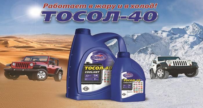tosol-ot-avtovukyp-Antifriz